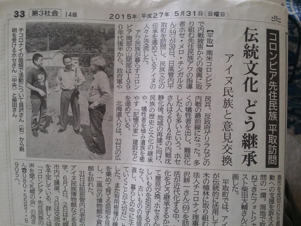 北海道新聞(2015年5月31日)