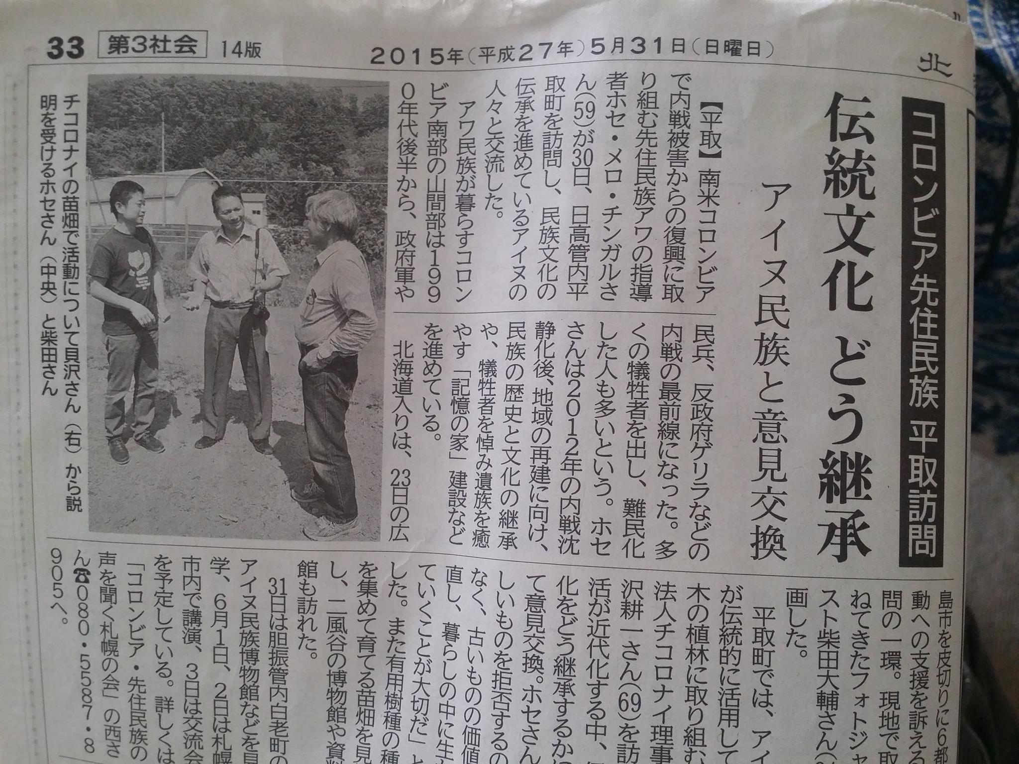 HokkaidoShinbun_05312015