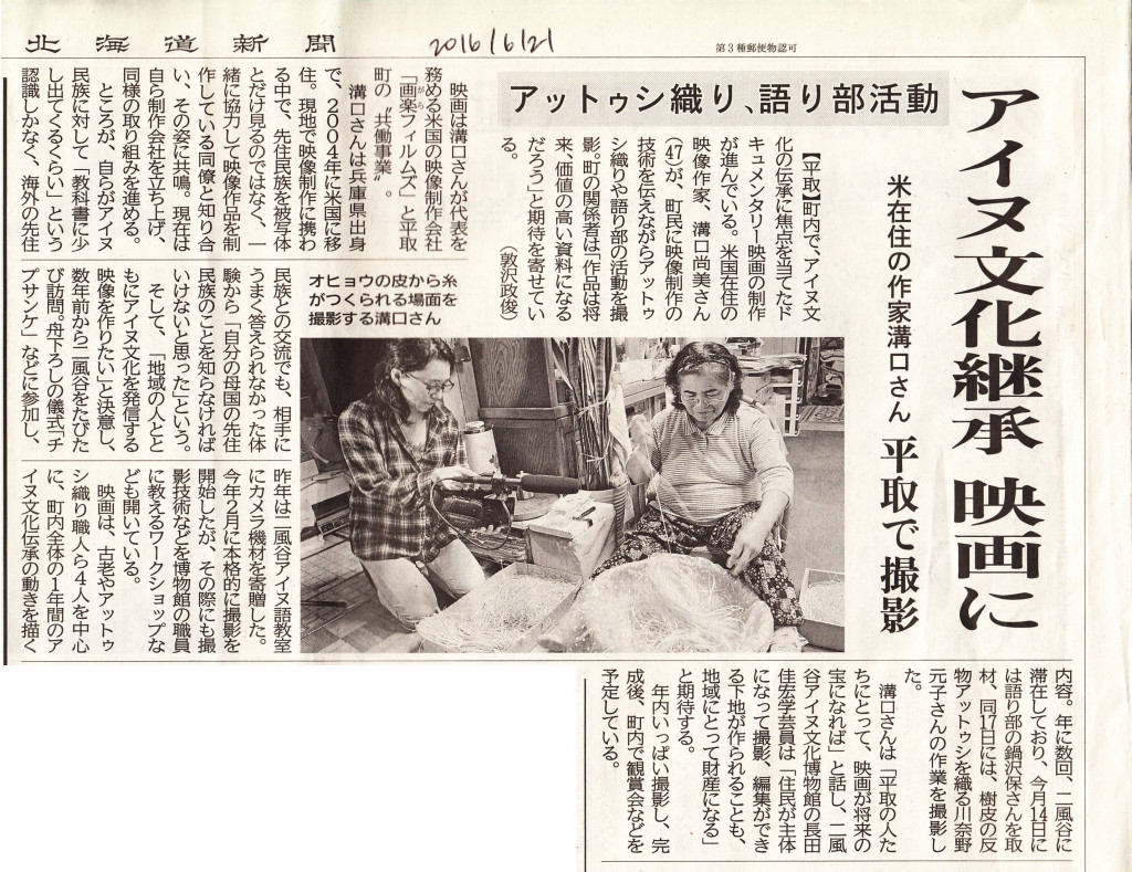 北海道新聞JUNE21_edited